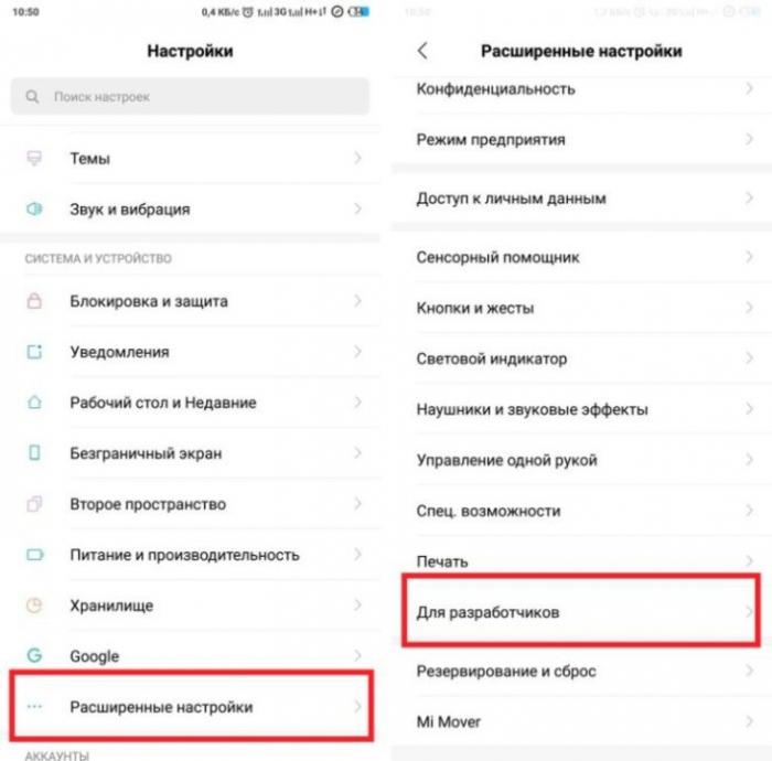 Как сделать откат прошивки на Xiaomi – фото 5
