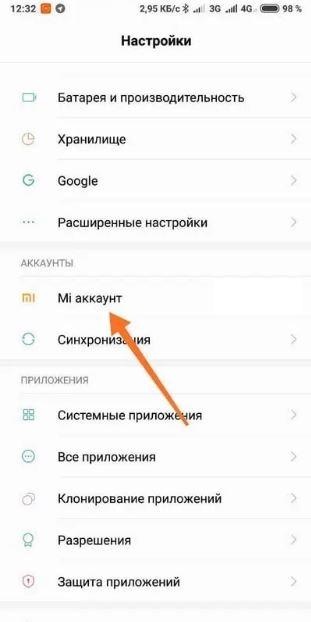 Как найти потерянный телефон Xiaomi (Сяоми) – фото 3