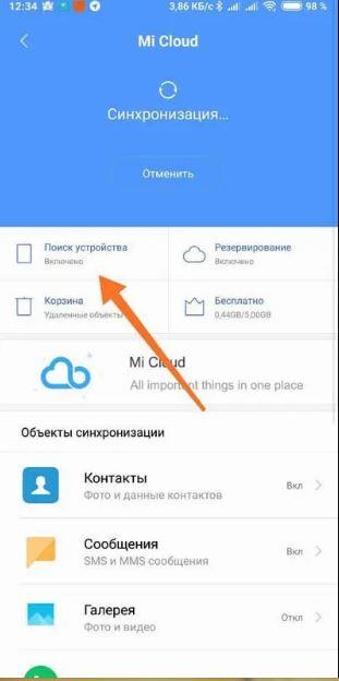 Как найти потерянный телефон Xiaomi (Сяоми) – фото 5