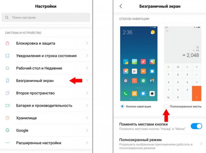 Как включить управление жестами на Xiaomi – фото 4
