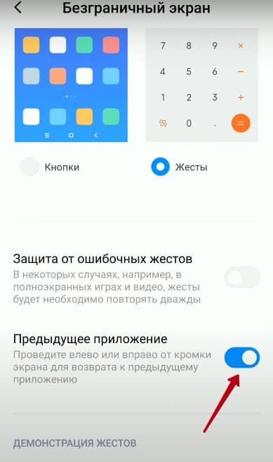 Как включить управление жестами на Xiaomi – фото 5