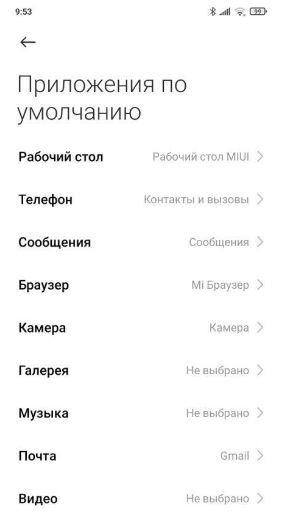 Xiaomi не открывает ссылки в приложениях - причины – фото 6