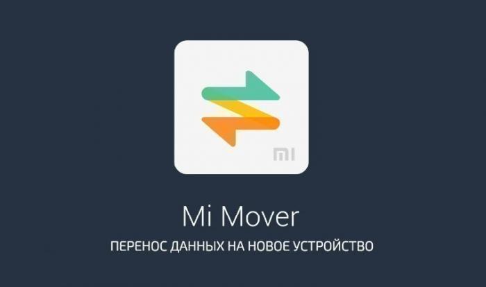 Mi Mover на Xiaomi - что это за программа – фото 3