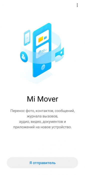 Mi Mover на Xiaomi - что это за программа – фото 5