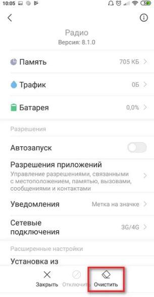 Радио MIUI Xiaomi