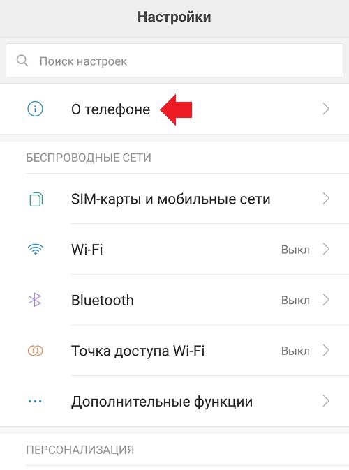Как отключить обновления MIUI на смартфонах Xiaomi – фото 18