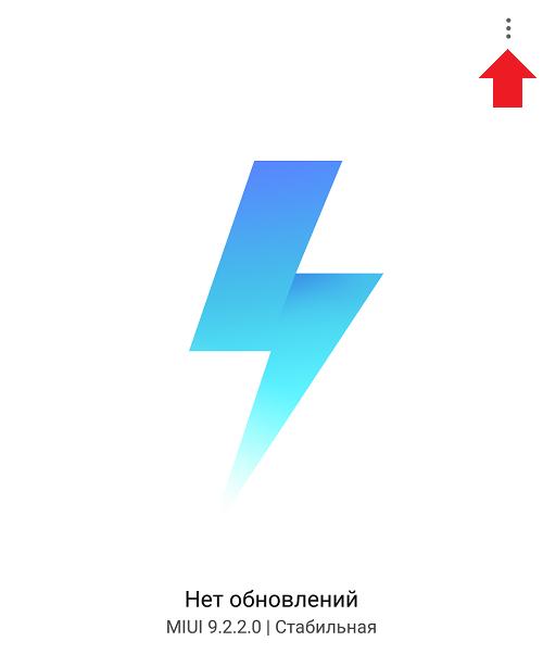 Как отключить обновления MIUI на смартфонах Xiaomi – фото 20