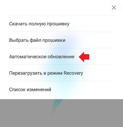 Как отключить обновления MIUI на смартфонах Xiaomi – фото 21