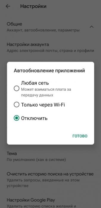 Как отключить обновления MIUI на смартфонах Xiaomi – фото 12