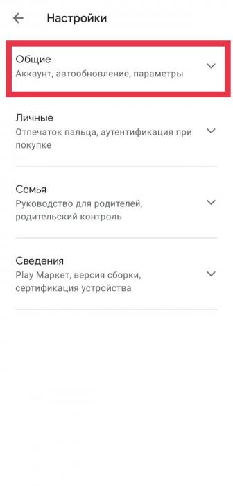Как отключить обновления MIUI на смартфонах Xiaomi – фото 8