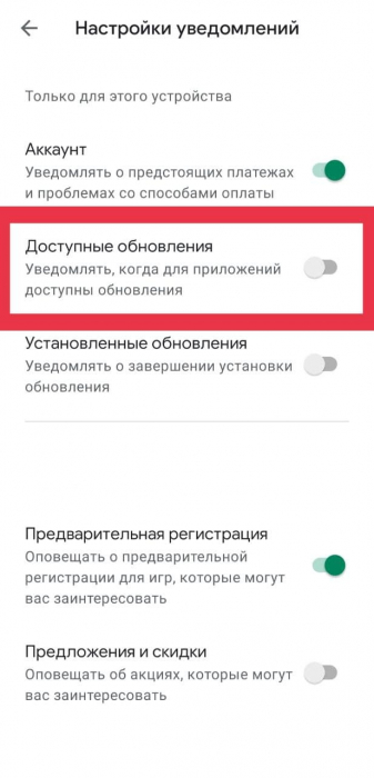 Как отключить обновления MIUI на смартфонах Xiaomi – фото 10