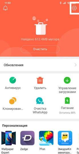 Как отключить обновления MIUI на смартфонах Xiaomi – фото 15