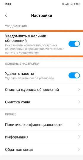 Как отключить обновления MIUI на смартфонах Xiaomi – фото 16