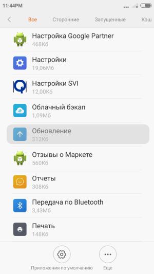 Как отключить обновления MIUI на смартфонах Xiaomi – фото 3