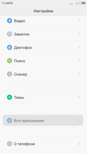 Как отключить обновления MIUI на смартфонах Xiaomi – фото 2