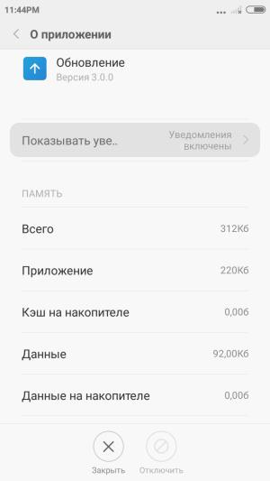 Как отключить обновления MIUI на смартфонах Xiaomi – фото 4