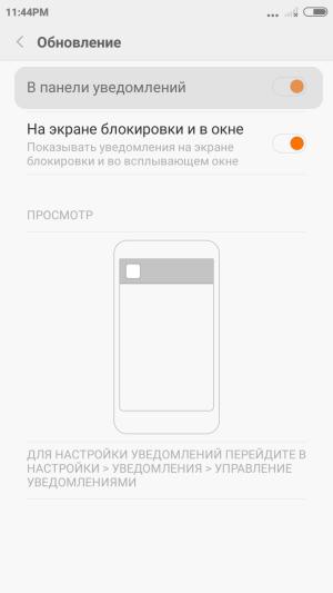 Как отключить обновления MIUI на смартфонах Xiaomi – фото 5