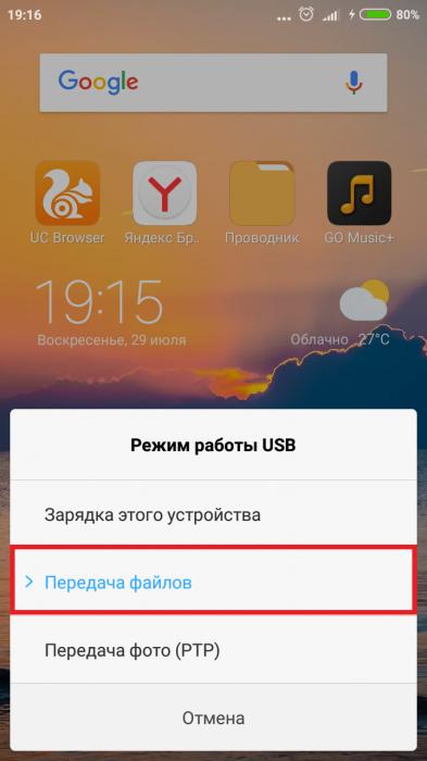 Устройство не опознано на Xiaomi – фото 5