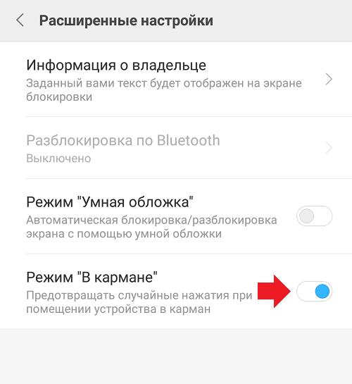 Выключение режима В Кармане Xiaomi