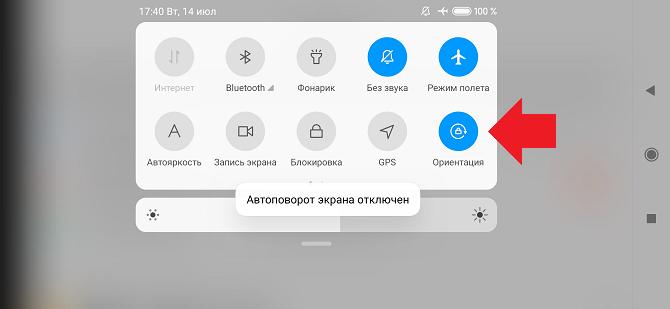 Что такое ориентация в телефоне Xiaomi – фото 6