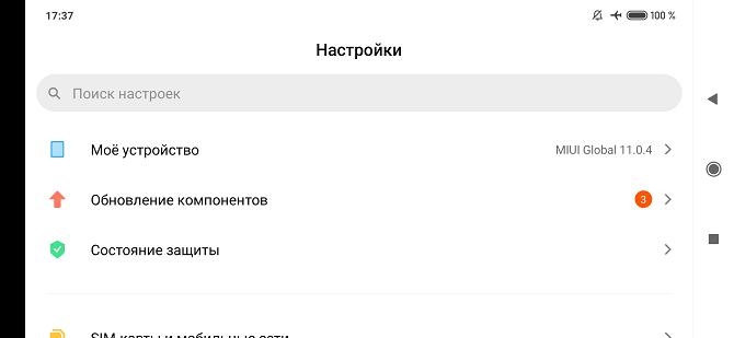 Что такое ориентация в телефоне Xiaomi – фото 2