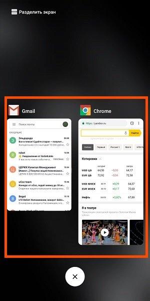 Xiaomi MIUI разделить экран