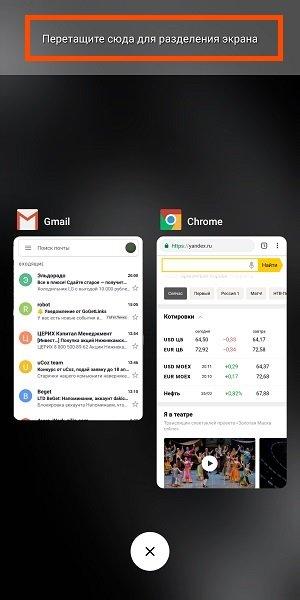 Разделить экран Xiaomi