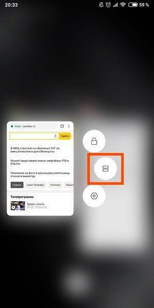 Разделить экран на 2 части