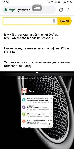 экран MIUI 2 части