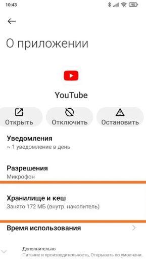 Как удалить Ютуб с телефона Xiaomi – фото 7