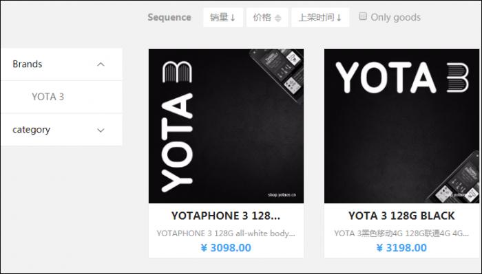 Названы ценники на Yota 3 – фото 3