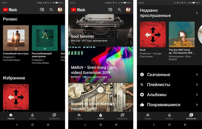 Приложение YouTube Music обзавелось новыми функциями – фото 3