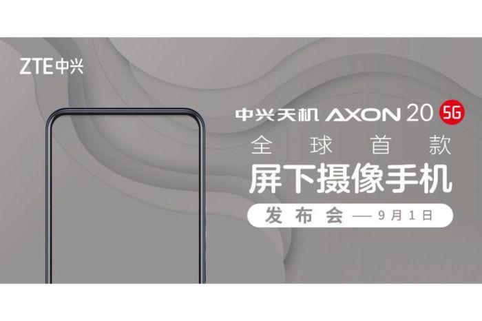 ZTE Axon 20 будет представлен в следующем месяце – фото 2