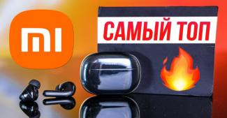 Xiaomi FreeBuds Pro: странные дела — не народный выбор