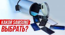 Какой Samsung выбрать в 2020 году? Galaxy M31, M21, A31, A51. Смартфоны до $300
