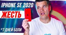 Видеообзор iPhone SE 2020: маркетинговый развод