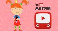 Google оштрафован за сбор данных о детях на YouTube