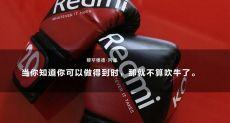 В приглашение на премьеру Redmi K20 компания вложила боксерские перчатки