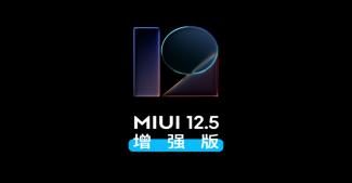 MIUI 12.5 Enhanced выходит на глобальный рынок! Когда и какие смартфоны получат