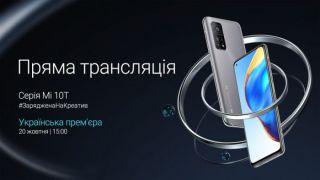 Презентация Xiaomi в Украине: какие сюрпризы нас ждут, помимо Mi 10T?
