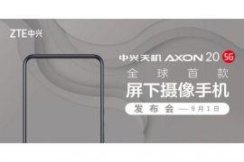 ZTE Axon 20 будет представлен в следующем месяце