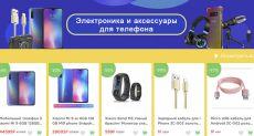 Скидки на смартфоны, электронику и другие товары в Umkamall