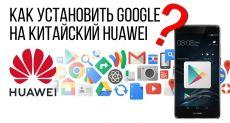 Как установить сервисы Google на смартфон от Huawei