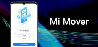 Как пользоваться Mi Mover на Xiaomi
