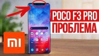 Poco F3 Pro испорчен Xiaomi. iPhone 13 разочарует и Huawei опередили Google