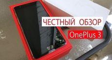 Обзор OnePlus 3: новый убийца флагманов или очередные несбывшиеся амбиции