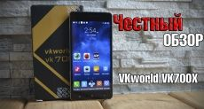 VKworld VK700X: обзор ключевых характеристик очередного бюджетника