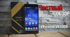 VKworld VK700X обзор отличной альтернативы Doogee X5