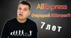 AliExpress исполняется 7 лет. Все, что нужно знать об этой Акции!