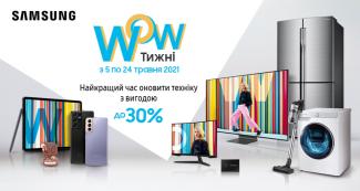 Щедрая акция! Скидки до 30% на технику Samsung в Украине